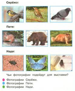 Стр 53 номер 8 учебник Окружающий мир 1 класс 1 часть