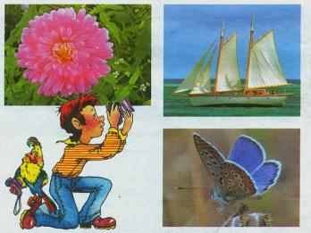 Стр 14 номер 1 учебник Окружающий мир 2 класс 1 часть