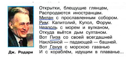 Стр 89 номер 7 рабочая тетрадь Окружающий мир 3 класс 2 часть